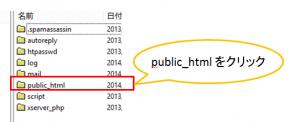 public html