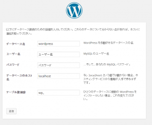 wp-config.php setting screen
